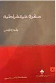سلسلة ذاكرة المسرح السوري: سهرة ديمقراطية - وليد إخلاصي