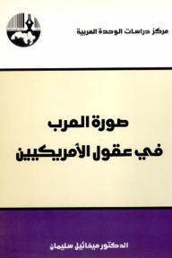 صورة العرب في عقول الأمريكيين
