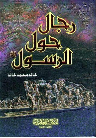 كتاب رجال حول الرسول لخالد محمد خالد pdf