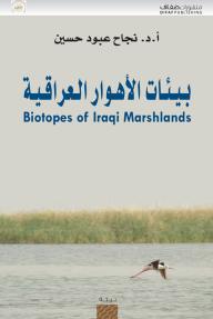 بيئات الأهوار العراقية