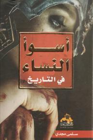 أسوأ النساء في التاريخ - سلمى مجدي