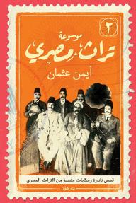 موسوعة تراث مصري: قصص نادرة وحكايات منسية من التراث المصري: الجزء الثاني