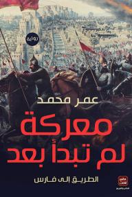معركة لم تبدأ بعد: الطريق إلى فارس