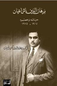 برهان الدين باش أعيان: حياته وعصره 1915-1975