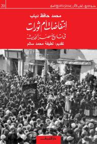 انتفاضات أم ثورات : في تاريخ مصر الحديث