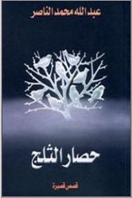 كتب عبد الله محمد الناصر أبجد