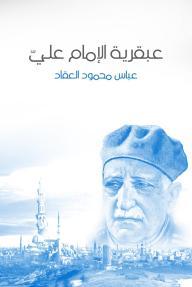 عبقرية الإمام علي - عباس محمود العقاد