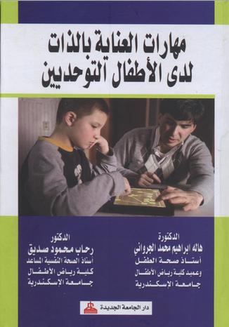 Image result for مهارات العناية بالذات لدى الاطفال التوحديين