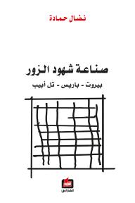 صناعة شهود الزور (بيروت - باريس - تل أبيب)
