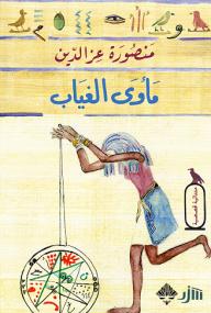 مأوى الغياب - منصورة عز الدين