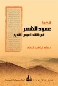 قضية عمود الشعر في النقد العربي القديم وليد قصاب pdf