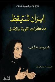 إيران تستيقظ .. مذكرات الثورة والأمل - شيرين عبادي, حسام عيتاني