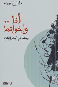 أنا وأخواتها : رحلة في أسرار الذات - سلمان العودة