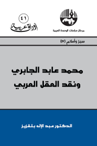 محمد عابد الجابري ونقد العقل العربي