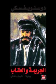 الجريمة والعقاب - الجزء الثاني - فيودور دوستوفسكي, فارس غصوب