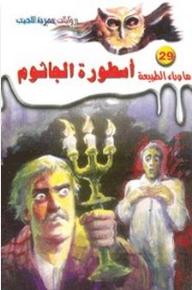 ما وراء الطبيعة #29: أسطورة الجاثوم - أحمد خالد توفيق