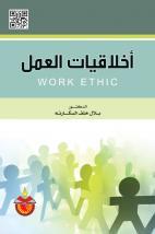 أخلاقيات العمل بلال خلف السكارنه pdf
