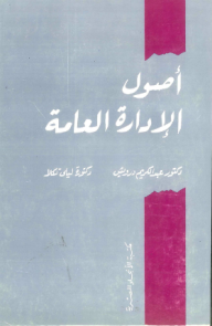 أصول الإدارة العامة - عبد الكريم درويش, ليلى تكلا