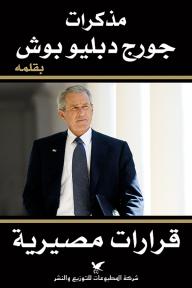مذكرات جورج دبليو بوش: قرارات مصيرية