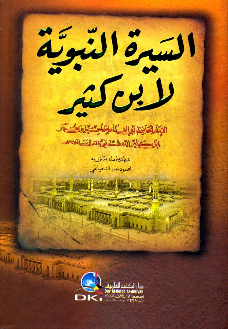 كتاب السيرة النبوية لابن كثير pdf