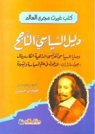 كتب غيرت مجرى العالم؛ دليل السياسي الناجح - جول مازاران