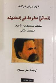 إنسانيّ مفرط في إنسانيته؛ كتاب للمفكرين الأحرار - الكتاب الثاني