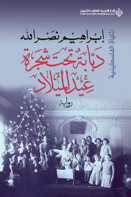 دبابة تحت شجرة عيد الميلاد - إبراهيم نصر الله
