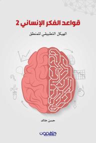 قواعد الفكر الانساني 2: الهيكل التطبيقي للمنطق