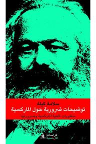 توضيحات ضروريّة حول الماركسيّة- منظورات لماهية الماركسية وصيرورتها