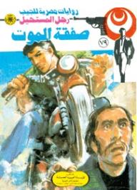 """صفقة الموت """"الجزء الثاني"""" (79) (سلسلة رجل المستحيل) - نبيل فاروق"""
