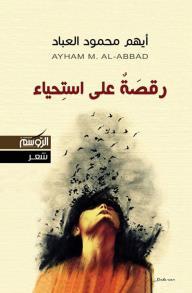 رقصةٌ على استِحياء - أيهم محمود العباد, أيهم محمود العباد