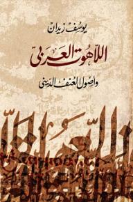 اللاهوت العربى وأصول العنف الدينى - يوسف زيدان