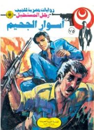"""أسوار الجحيم """"الجزء الثالث"""" (75) (سلسلة رجل المستحيل) - نبيل فاروق"""
