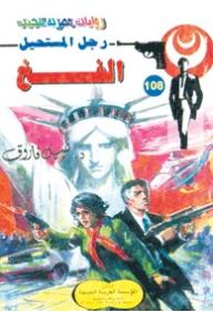 """الفخ """"الجزء الثالث"""" (108) (سلسلة رجل المستحيل) - د. نبيل فاروق"""