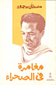 مغامرة في الصحراء - مصطفى محمود