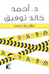 عقل بلا جسد - أحمد خالد توفيق