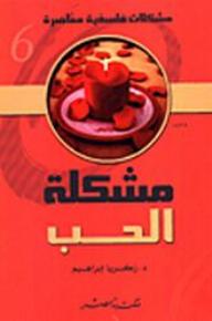 مشكلة الحب - زكريا إبراهيم