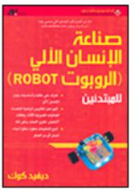 صناعة الإنسان الآلي (الروبوت ROBOT) للمبتدئين - ديفيد كوك