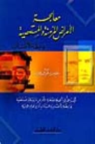معالجة الأمراض المزمنة والمستعصية بواسطة الأعشاب - خليل حسن إبراهيم الحموي العشاب