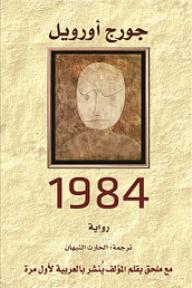 1984 - جورج أورويل, الحارث النبهان