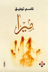 ميرا - قاسم توفيق