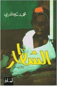 الشطار - محمد شكري, صبري حافظ