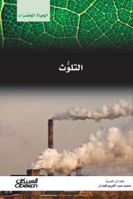 الحياة الخضراء: التلوث - محمد عبد الكريم قعدان