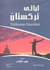 ليالي تركستان - نجيب الكيلاني