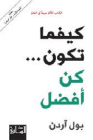 كيفما تكون.. كن أفضل - بول آردن, نوح إبراهيم