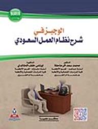 الوجيز في شرح نظام العمل السعودي - إيناس خلف الخالدي, محمد سعد الرحاحلة