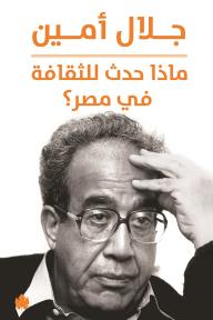 ماذا حدث للثقافة في مصر
