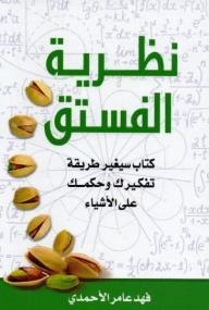 نظرية الفستق - فهد عامر الأحمدي