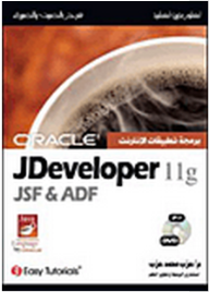 تعلم بدون تعقيد: برمجة تطبيقات الإنترنت Oracle JDeveloper 11g JSF and ADF - عزب محمد عزب