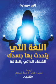 اللغة التي يتحدث بها جسدك - إلين ميريديث, مروة محمد رضا السعدي, سيمون أكرم العباس